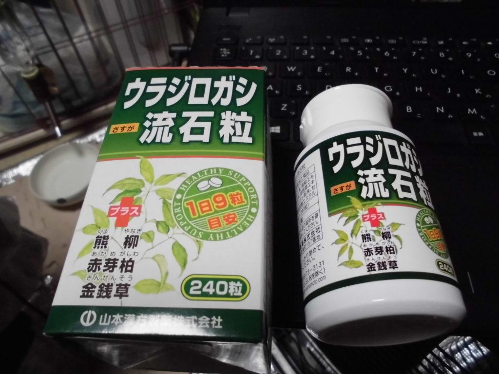 ウラジロガシサプリ漢方薬