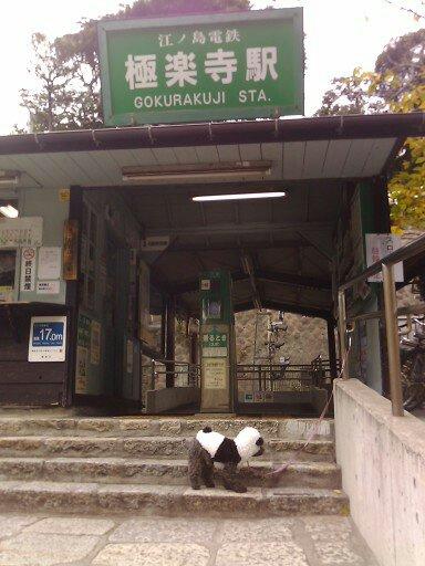 鎌倉極楽寺駅