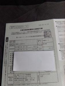 バイク車検の必要書類 自賠責保険証書