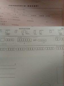 車検、用紙(重量税と3号用紙)